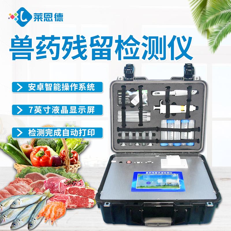 肉类药物残留检测仪的产品性能及主要参数