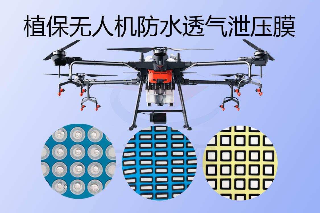 植保無人機如何實現IP67級防水