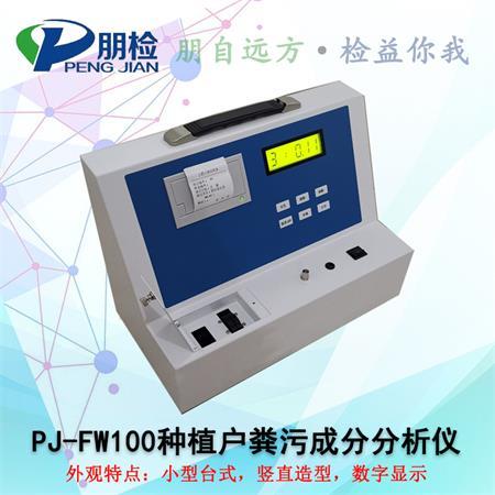 粪污养分检测仪的功能特点及技术指标