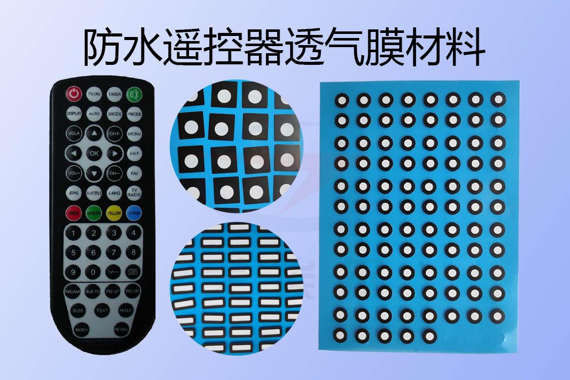 關于防水遙控器透氣膜材料的介紹