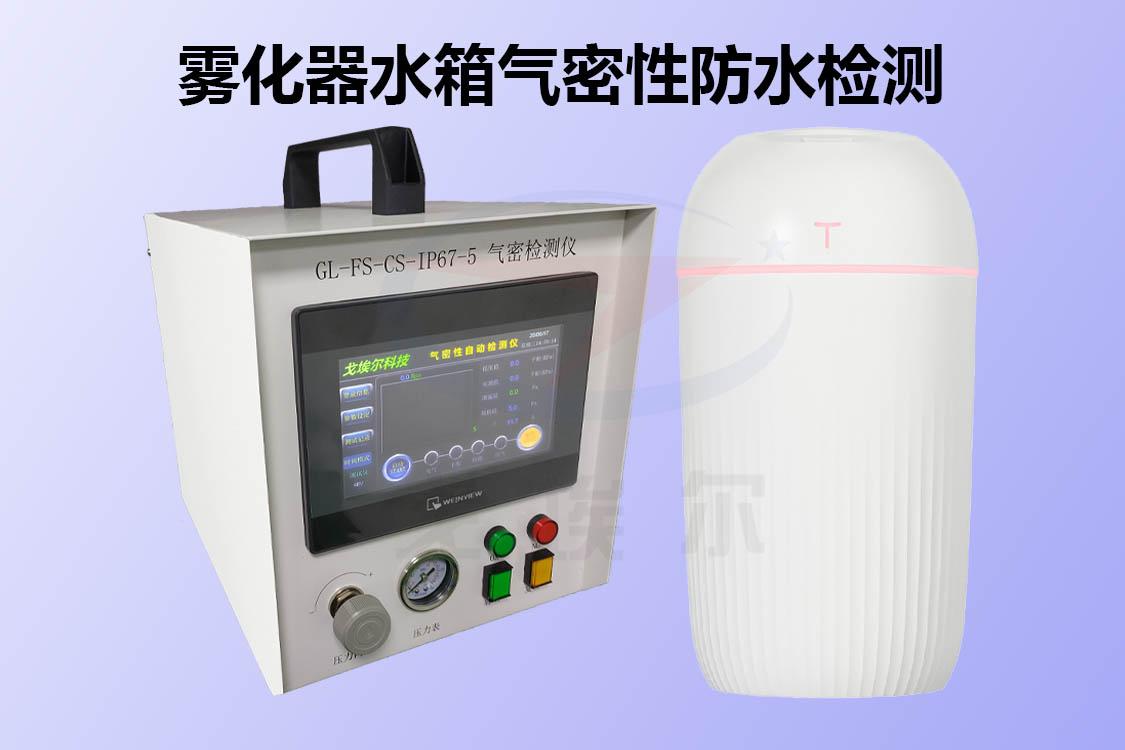 雾化器水箱如何进行气密性防水检测