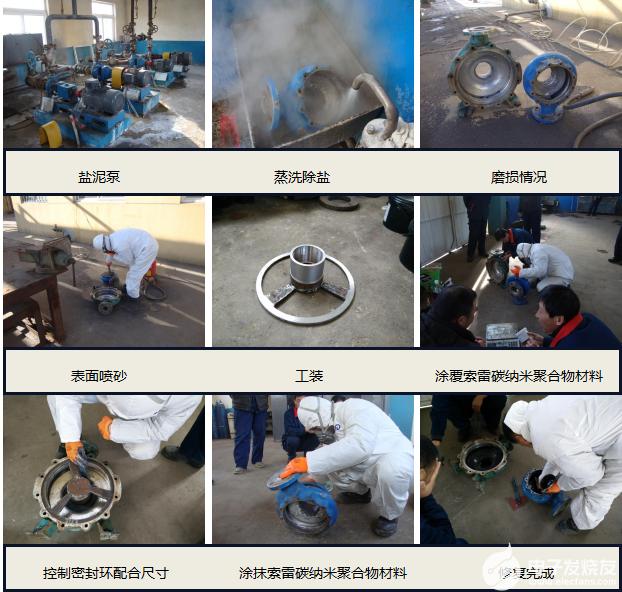 盐泥泵泵壳冲刷磨损如何修复