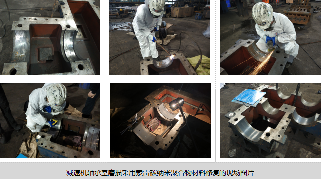 减速机轴承室磨损的修复方法