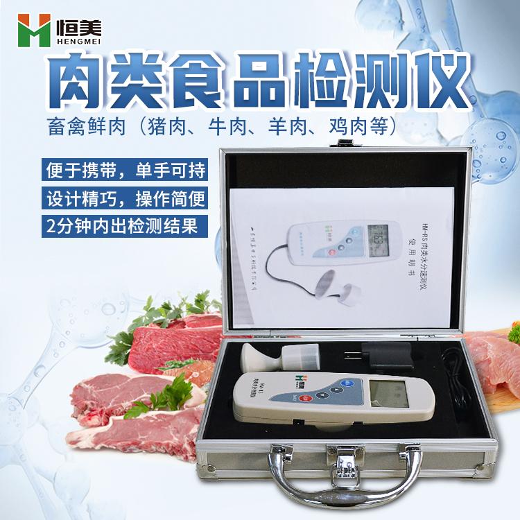 肉类水分检测仪的使用方法是怎样的