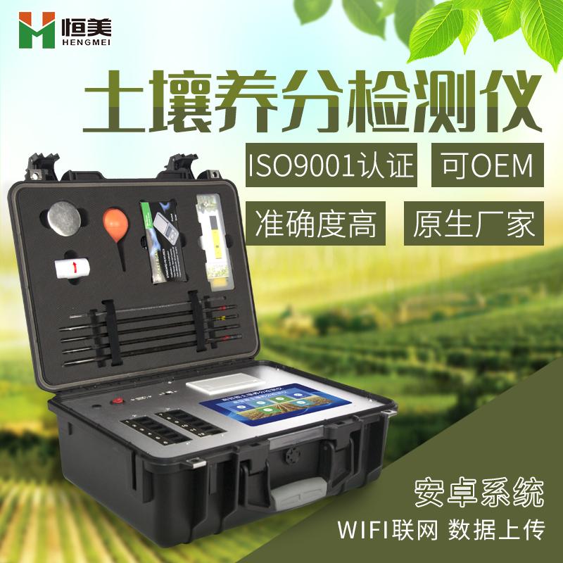 土壤养分速测仪的工作原理是怎样的