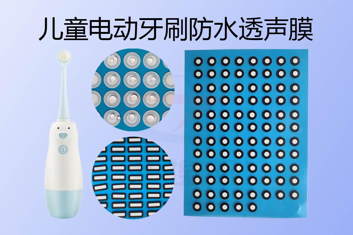 儿童电动牙刷如何实现IPX7级防水