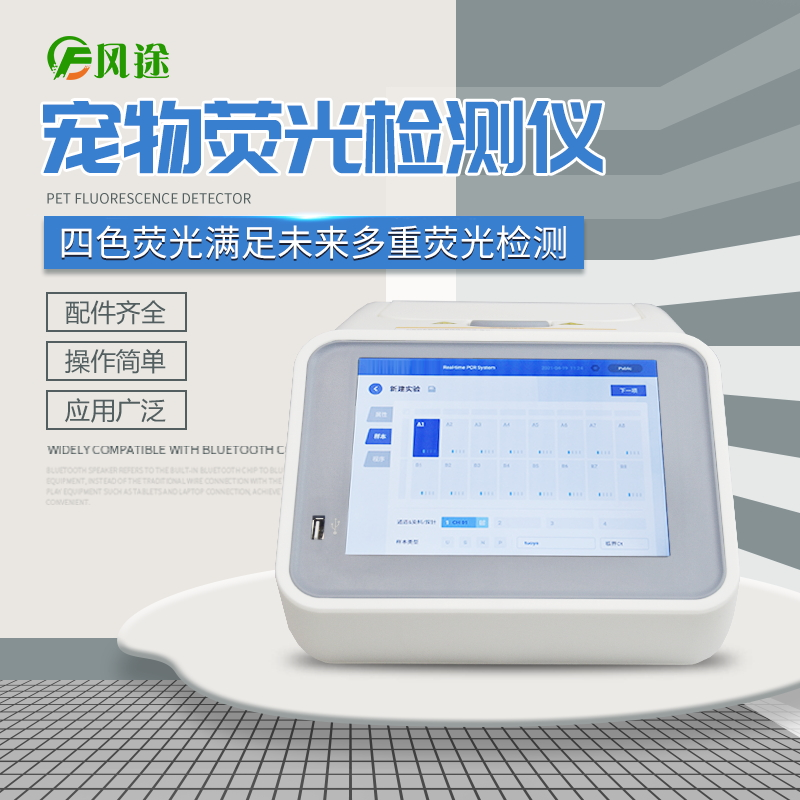 荧光定量PCR仪是什么,它的特点是怎样的