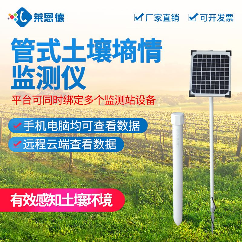 农业土壤墒情监测系统解决方案的详细说明