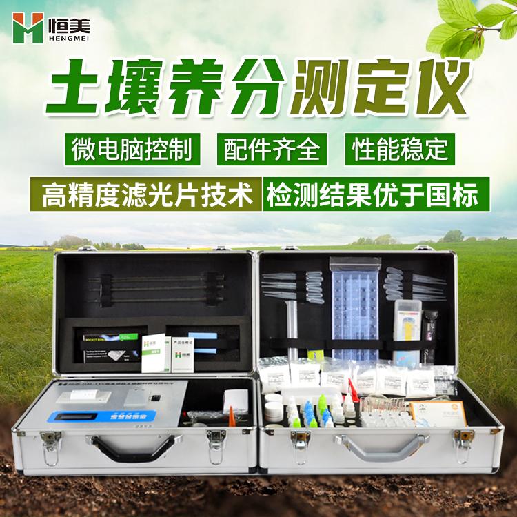土壤养分速测仪【恒美HM-TYB】的使用方法