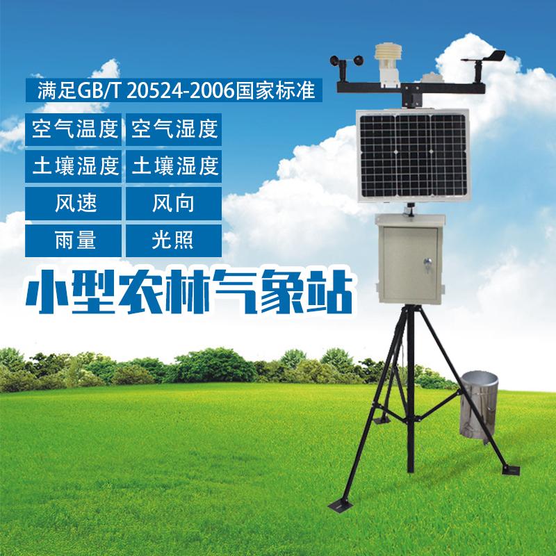 农林小气候监测系统系统组成以及功能特点介绍