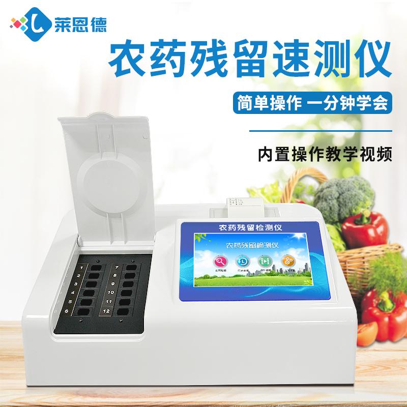莱恩德农药残留测试仪实现蔬菜质量监控