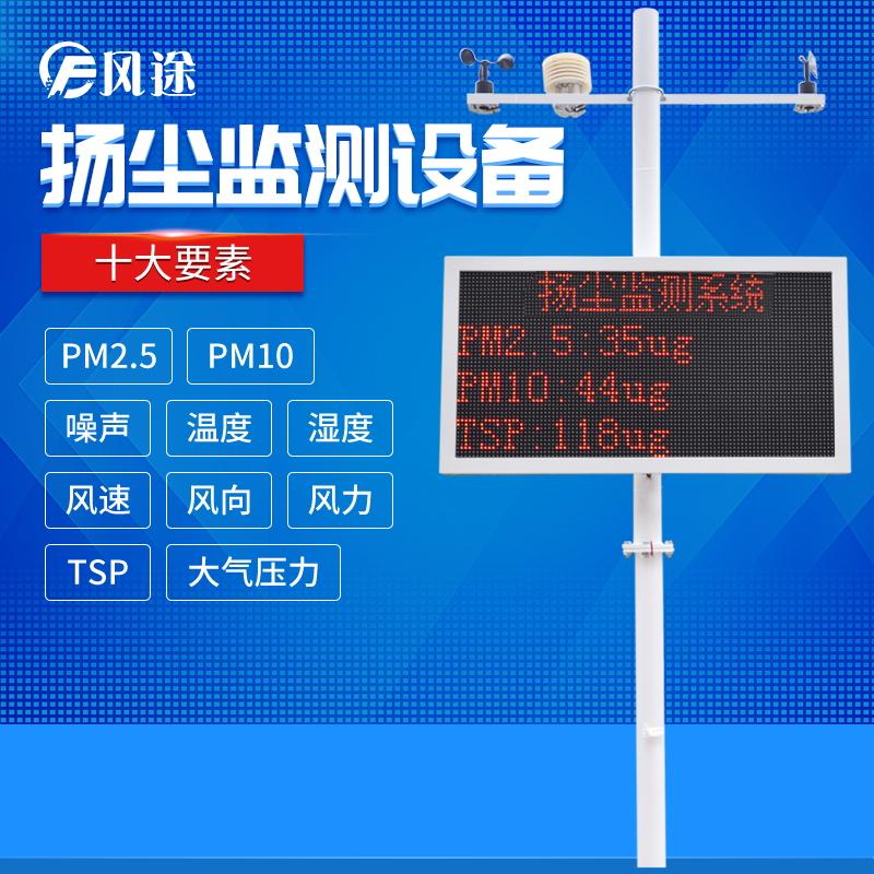 一体化扬尘自动监测设备的产品特点介绍