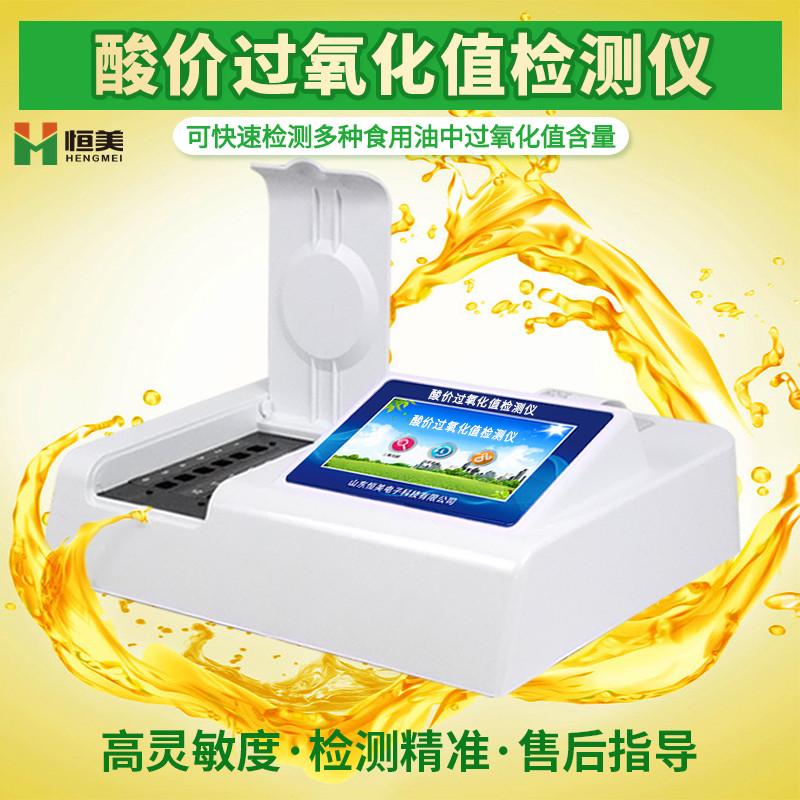 食用油酸價快速檢測儀HM-J12的功能介紹