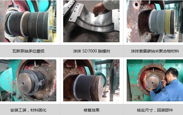 如何处理瓦斯泵轴承位磨损问题