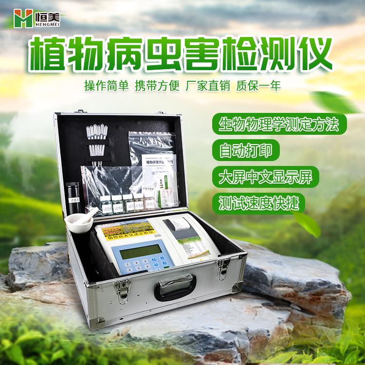 农作物病虫害快速诊断仪HM-ZWB的详细说明