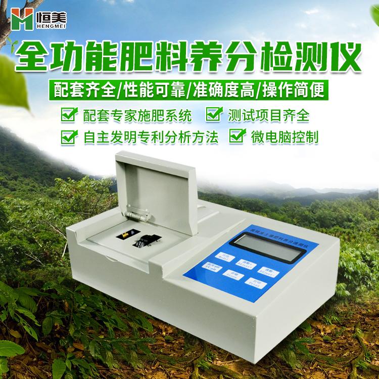 土壤养分化验仪的功能特点具体是怎样的