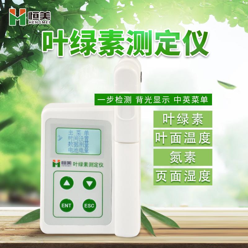 叶绿素仪是什么,它的功能特点如何