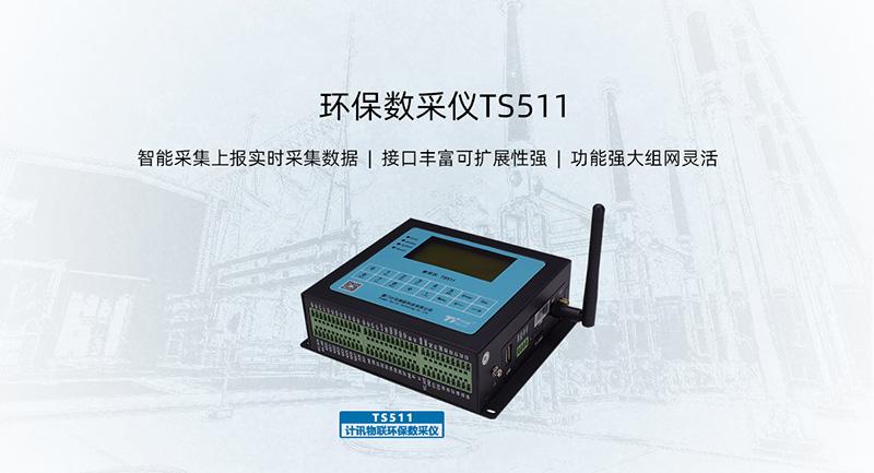 数采仪 环保标准 数据采集传输仪