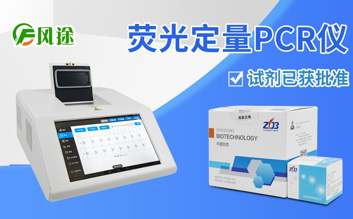 熒光定量PCR儀的技術參數都有哪些