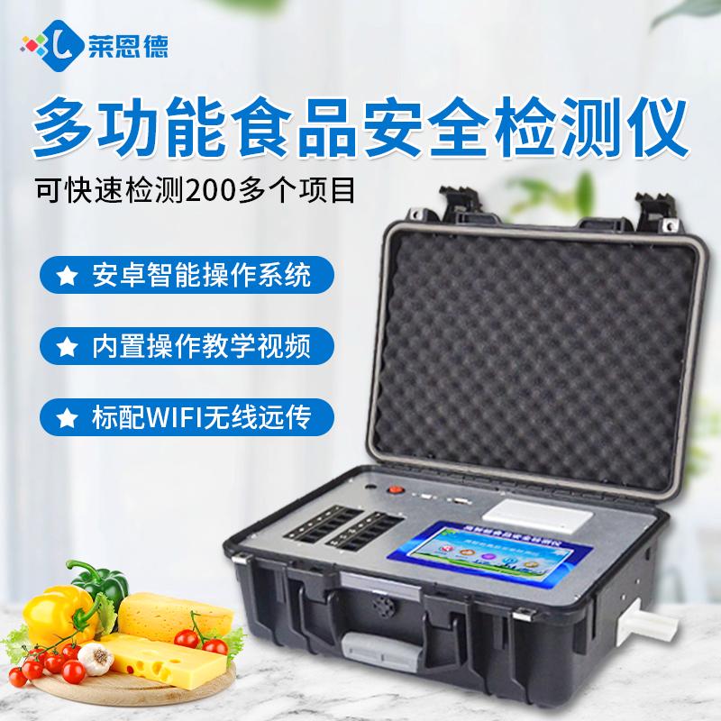 便携式食品安全综合检测仪的产品性能说明