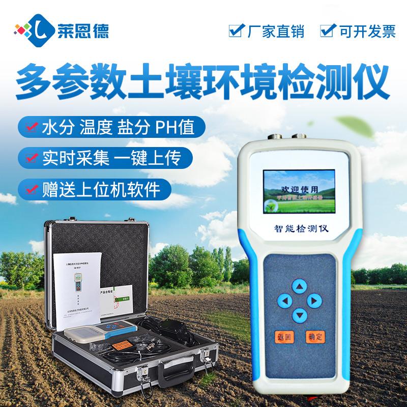 土壤水分温度盐分PH速测仪的详细介绍