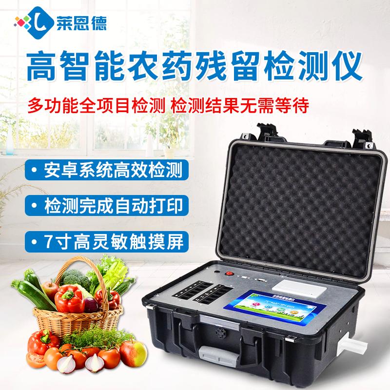 农产品农药残留检测仪器的相关性能描述