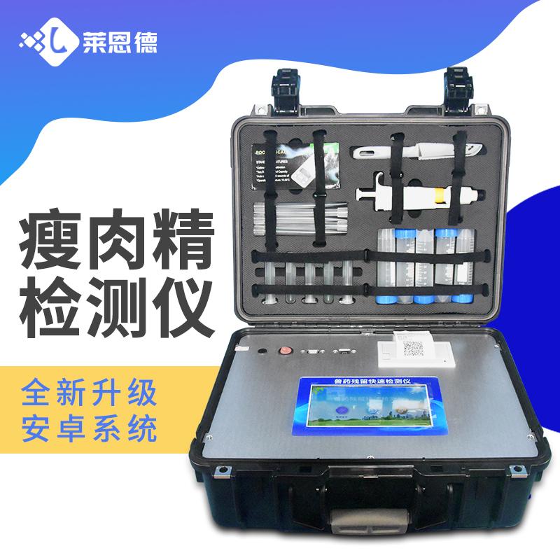 瘦肉精检测仪器的应用范围及产品性能的介绍