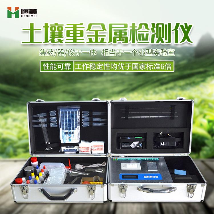 土壤重金属检测仪的使用方法及其特点的说明