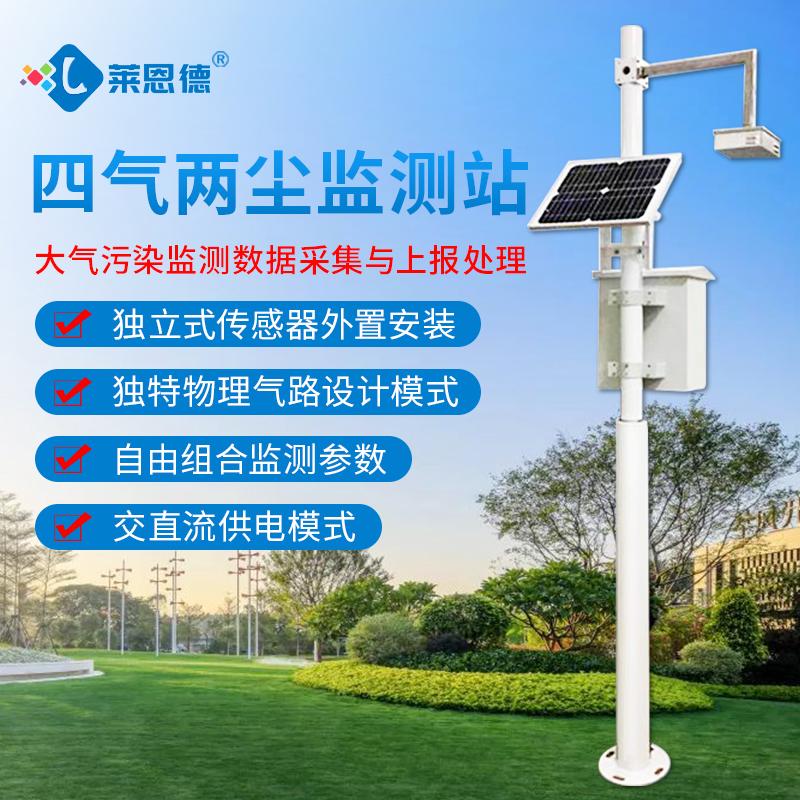 小型空气质量监测站品牌【莱恩德LD-AQI】