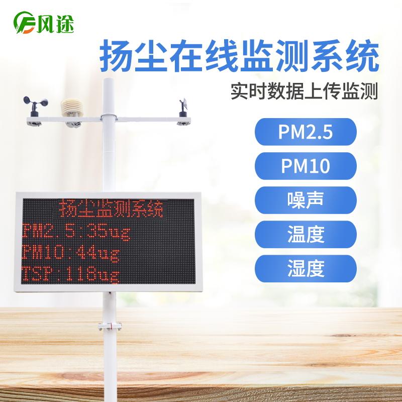 在线扬尘监测系统有效提升了环境管理的水平