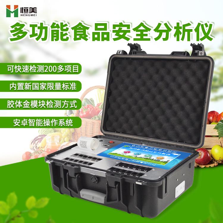 高智能全项目多通道食品安全综合检测仪的介绍