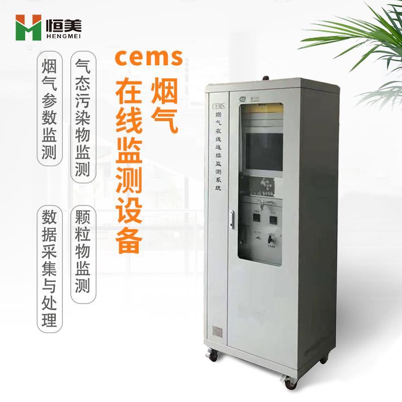cems烟气排放连续监测系统CEMS-1000的介绍