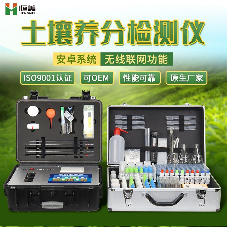 新智能型测土配方施肥仪HM-GT1的特点是什么
