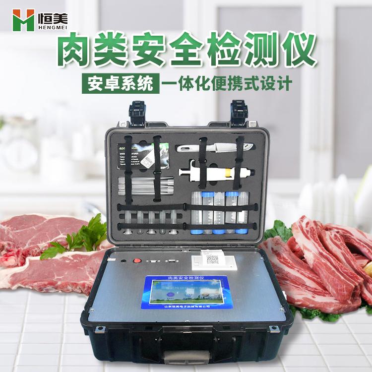 肉制品检测仪器设备检测肉类安全