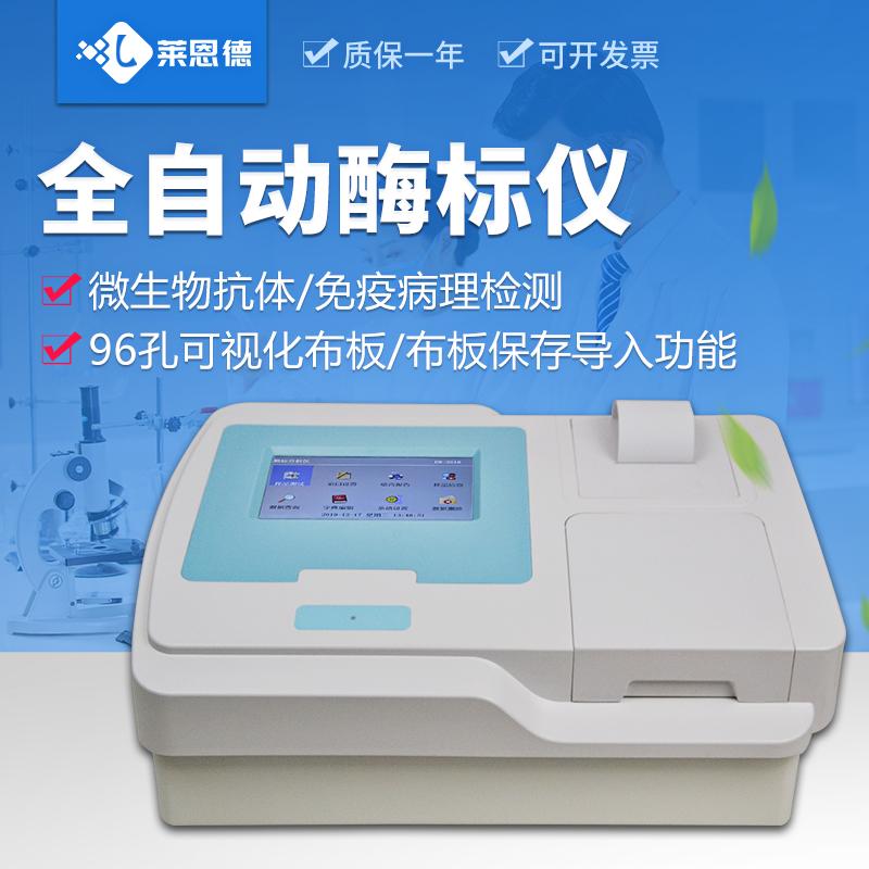 动物疫病快速诊断仪的产品特点及技术参数