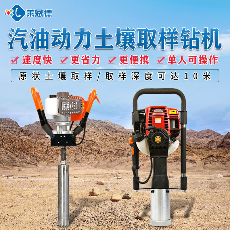 土壤取样钻机的用途以及仪器特点的介绍