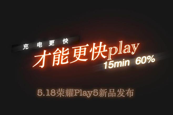 榮耀play5參數配置分解 搭載單電芯雙回路66W超級快充技術