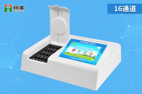 农残检测仪【恒美仪器HM-NC16】操作步骤