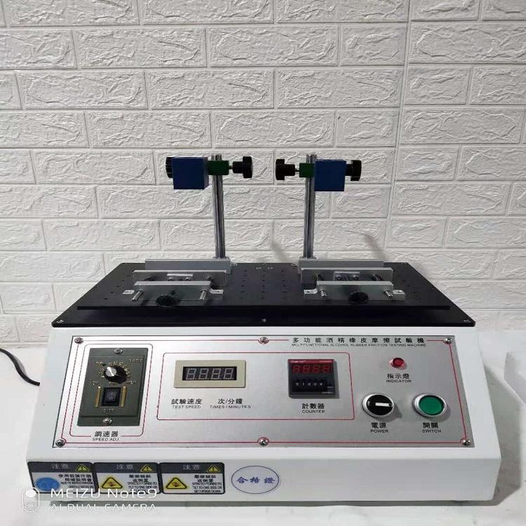 机械酒精耐磨测试仪的用途是什么,它的特点有哪些