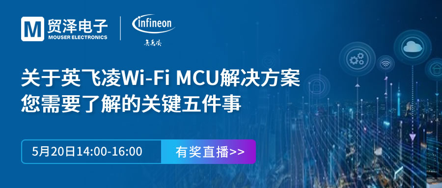 贸泽电子携手英飞凌举办Wi-Fi MCU在线研讨会