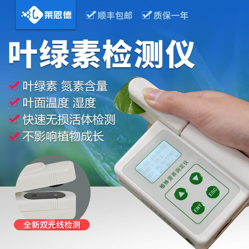 叶绿素测定仪的用途以及特点的详细介绍