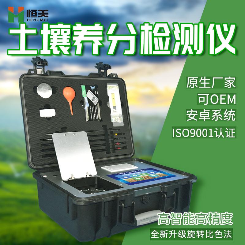 多功能型土壤养分速测仪的功能特点有哪些