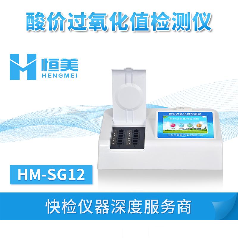 食用油酸价测定仪的应用以及功能介绍