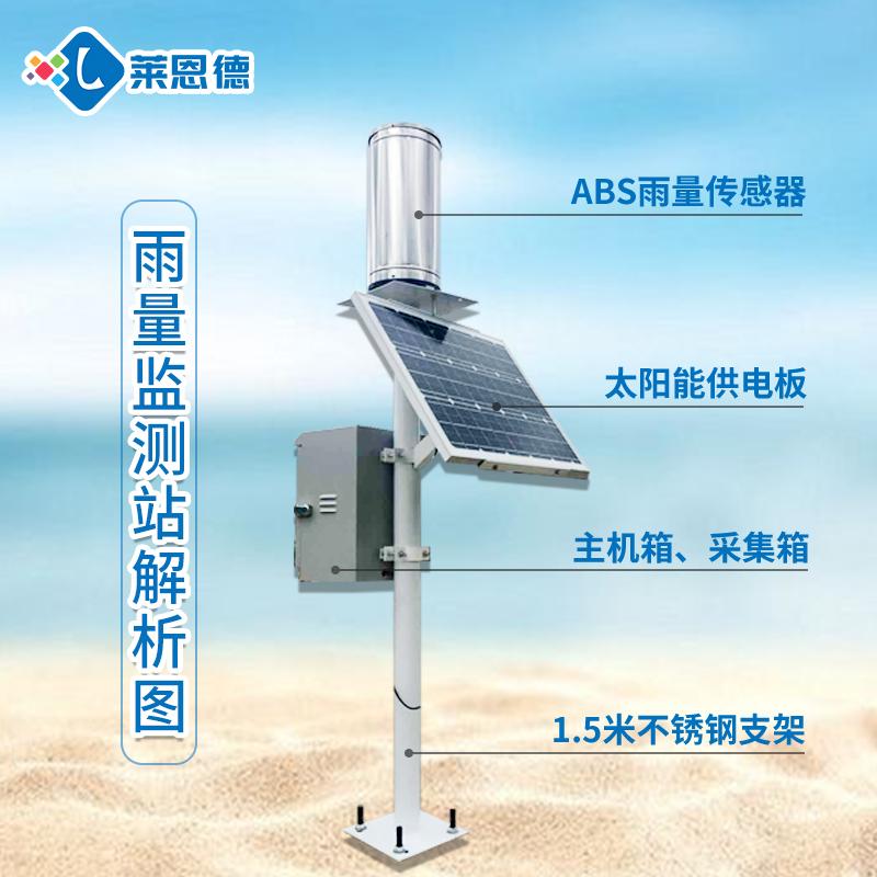 雨量监测站系统设备的功能特点是什么