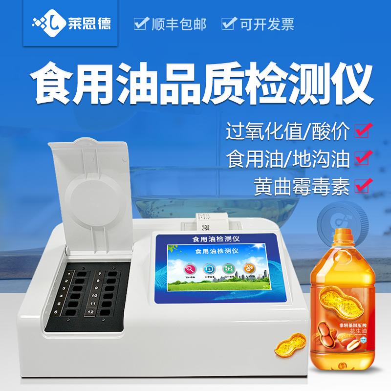 过氧化值检测仪器的应用以及功能的介绍