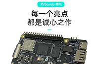 首款纯国产RISC-V 64量产开发板【RVBoards-哪吒】产品简介