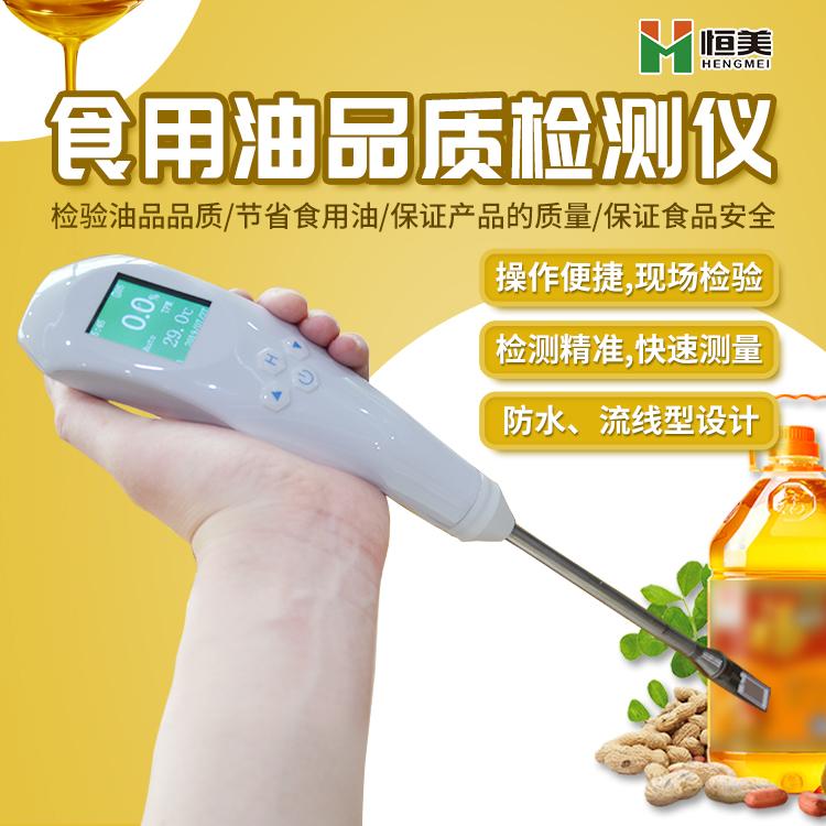 食用油品质成分检测仪【恒美仪器 HM-SYP】