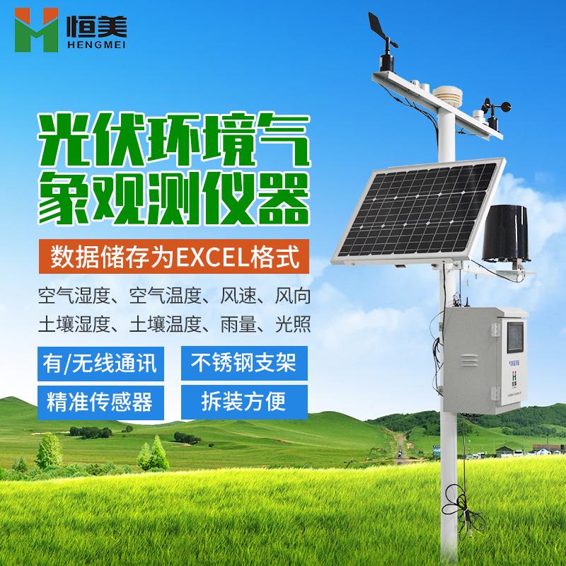 光伏电站环境监测仪【恒美 HM-GF08】