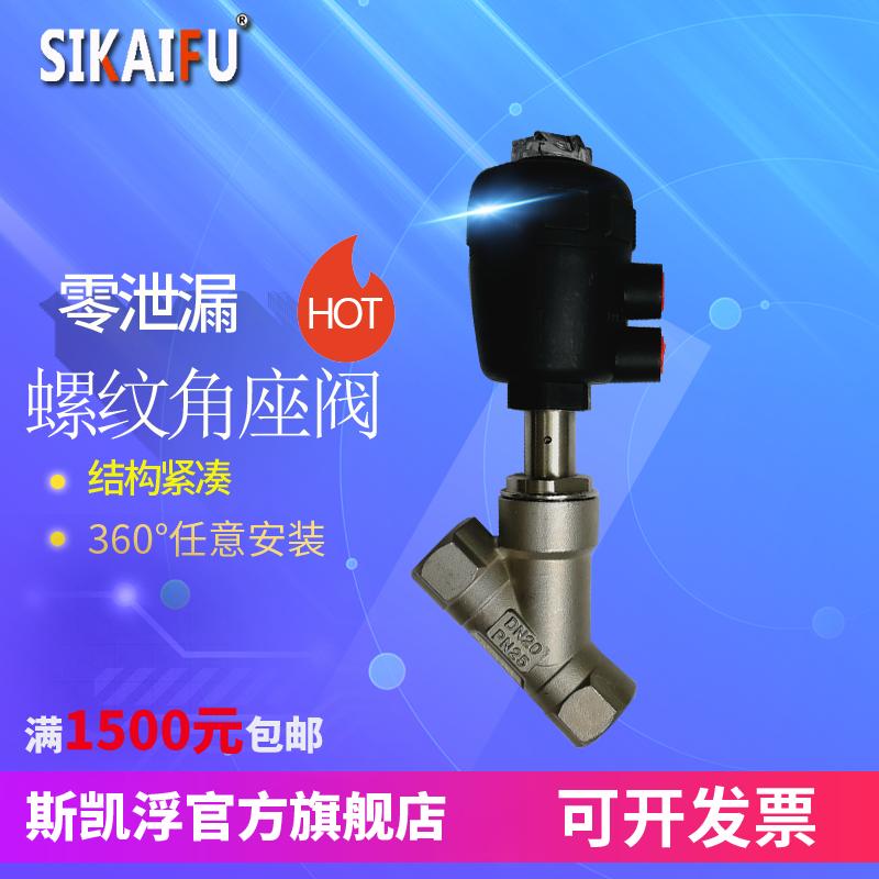 上海不锈钢角座阀销售如何