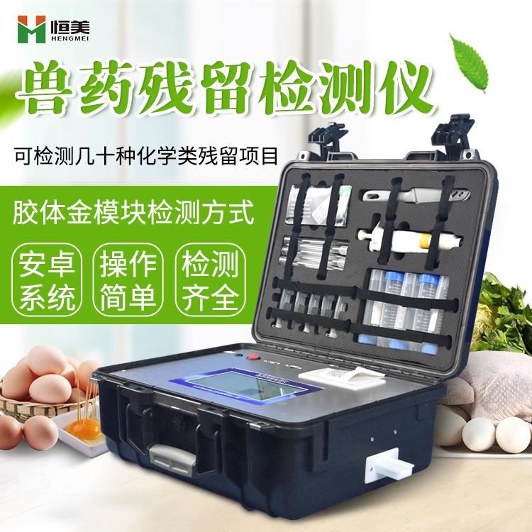 雞蛋藥物殘留檢測儀【恒美儀器HM-SYJC】
